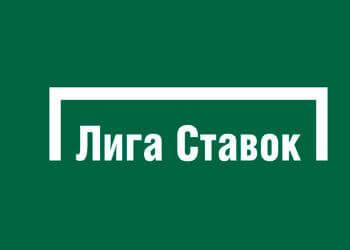 Рейтинг букмекерской конторы лига ставок