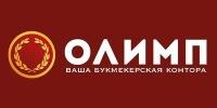 Логотип букмекерской конторы Олимп